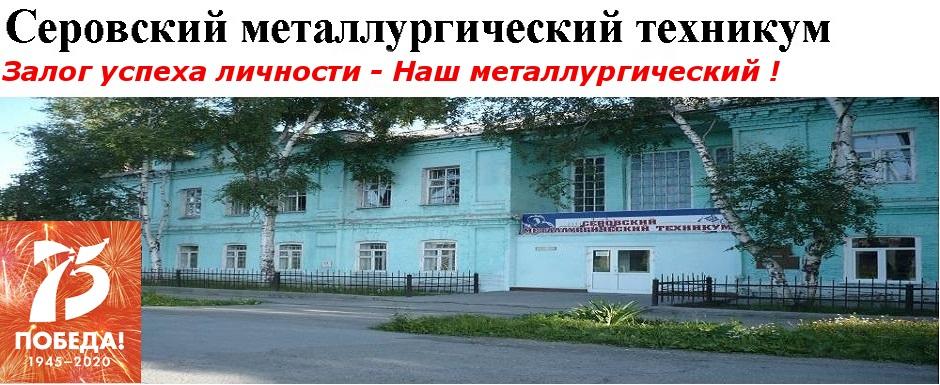 Серовский металлургический техникум